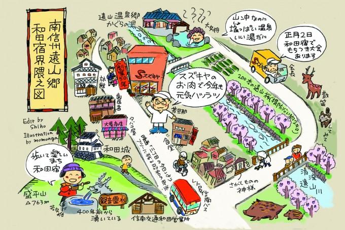 和田宿界隈之図-ハガキ