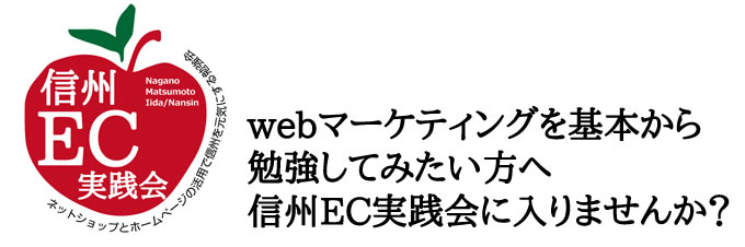 webマーケティングを基本から 勉強してみたい方へ 信州EC実践会に入りませんか?