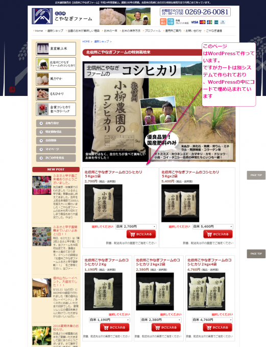 screencapture-koyanaginouen-shop-tokubetu-html-1473268739655