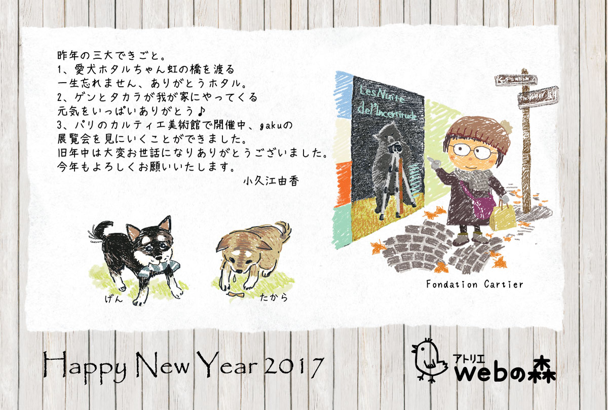 2017年年賀状ヨコイチ1200