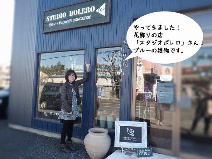 やってきました! 花飾りの店 「スタジオボレロ」さん! ブルーの建物です。