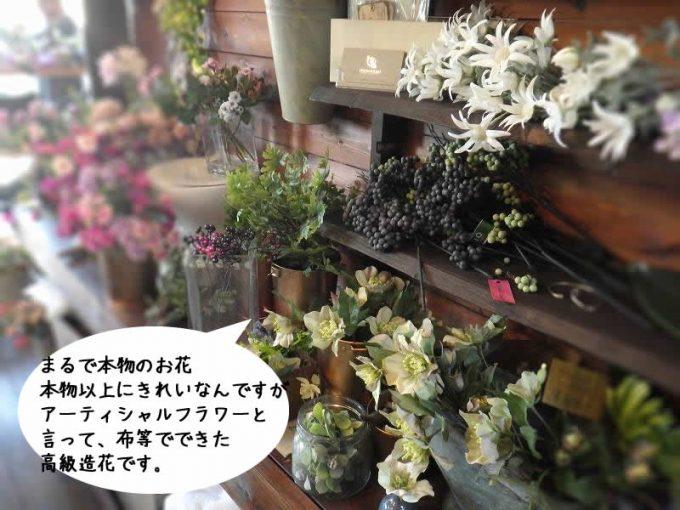 まるで本物のお花 本物以上にきれいなんですが アーティシャルフラワーと 言って、布等でできた 高級造花です。