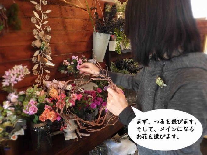 まず、つるを選びます。 そして、メインになる お花を選びます。