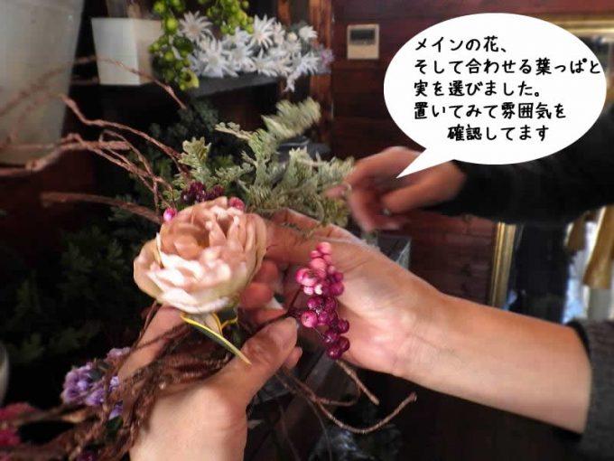 メインの花、 そして合わせる葉っぱと 実を選びました。 置いてみて雰囲気を   確認してます