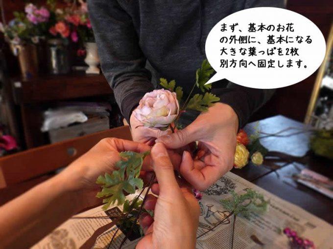 まず、基本のお花 の外側に、基本になる 大きな葉っぱを2枚 別方向へ固定します。