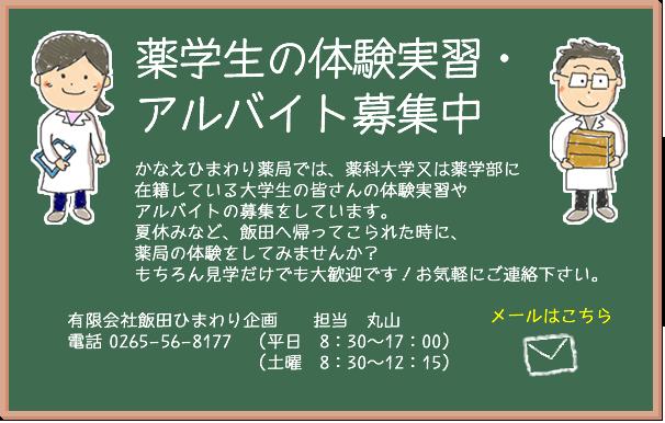 yakugakusei