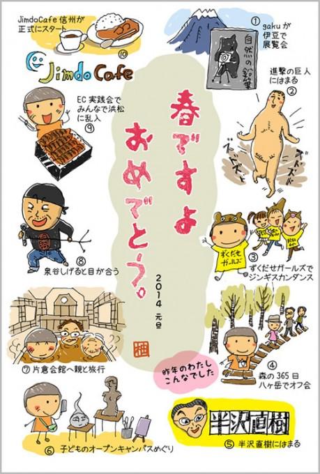 2014-モモンガ年賀状-500