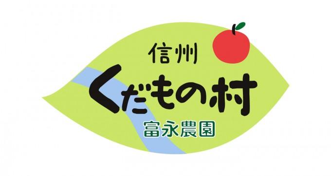 くだもの村富永農園ロゴ