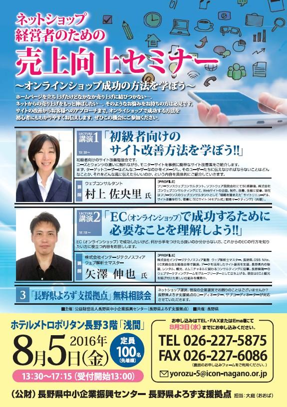 2016-07-23_173036