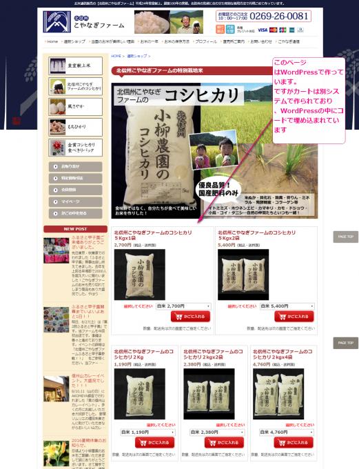screencapture-koyanaginouen-shop-tokubetu-html-1473268739655