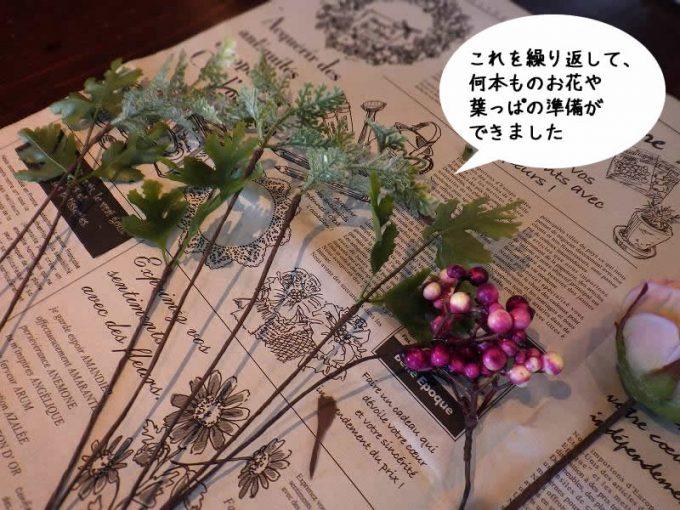 これを繰り返して、 何本ものお花や 葉っぱの準備が できました