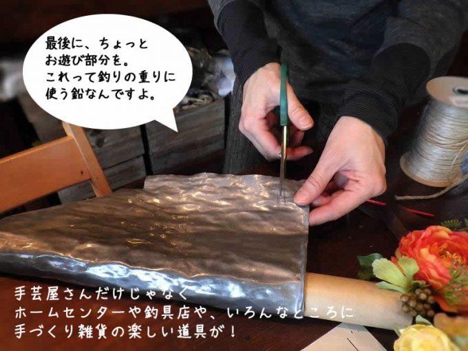 最後に、ちょっと お遊び部分を。 これって釣りの重りに 使う鉛なんですよ。